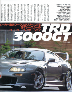 Hyper Rev Supra #2 Magazine Full PDF Scan